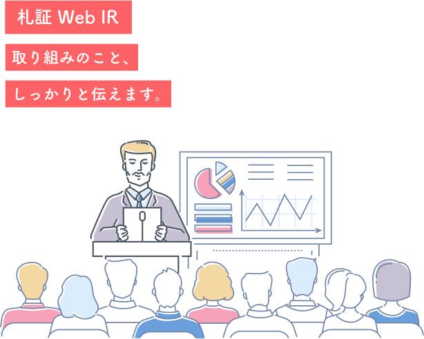 札証 Web IR 取り組みのこと、しっかりと伝えます。